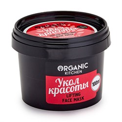 Organic kitchen Маска-лифтинг для лица Укол красоты 100 мл - фото 10010
