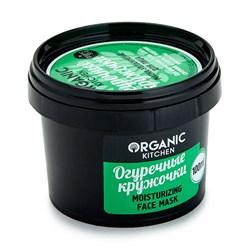 Organic kitchen Маска-увлажнение для лица Огуречные кружочки 100 мл - фото 10011