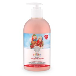 Siberica Бибеrika Детское жидкое мыло на каждый день Ладушки-ладошки 500 мл - фото 10613