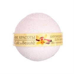 Кафе Красоты Бурлящий шарик для ванны Ванильный сорбет 100 г - фото 12989