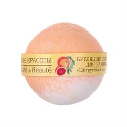 Кафе Красоты Бурлящий шарик для ванны Цитрусовый сорбет 100 г - фото 12992