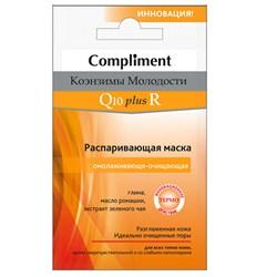 Compliment Маска для лица Коэнзимы Молодости омолаживающе-очищающая 7 мл - фото 14467