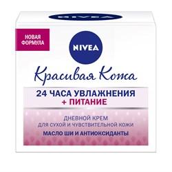 Nivea Питательный дневной крем 50 мл - фото 15315