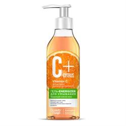 Гель-energizer для умывания C+Citrus Фитокосметик 250 мл - фото 16567