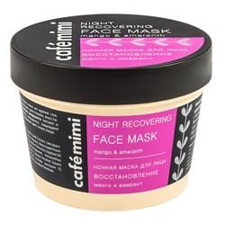 Ночная маска для лица Восстановление Cafe mimi 110 мл - фото 16585