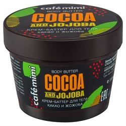 Крем-баттер для тела какао и жожоба CafeMiMi 110 мл - фото 17101