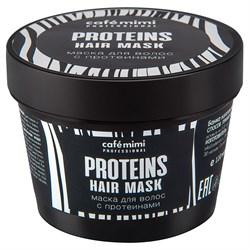 Маска для волос  с протеинами CafeMiMi 110 мл - фото 17104