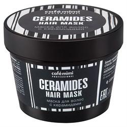 Маска для волос с керамидами CafeMiMi 110 мл - фото 17105