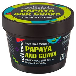Мыло-мусс для душа папайя и гуава CafeMiMi 110 мл - фото 17109