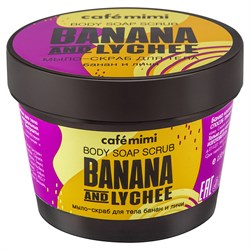 Мыло-скраб для тела банан и личи CafeMiMi 110 мл - фото 17110