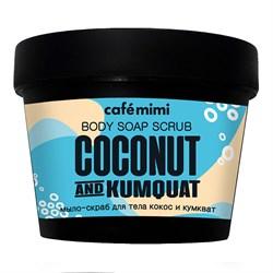 Мыло-скраб для тела кокос и кумкват CafeMiMi 110 мл - фото 17111