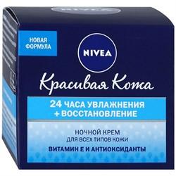 Nivea Восстанавливающий ночной крем 50 мл - фото 17450