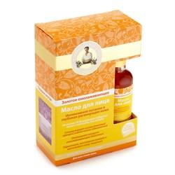 Рецепты бабушки Агафьи Масло для лица золотое омолаживающее 50 мл - фото 17970