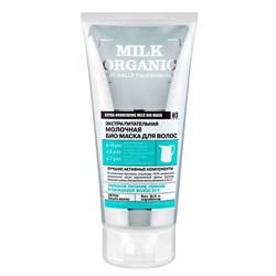 Organic Shop Naturally Professional Био-маска для волос Экстра питательная Молочная 200 мл - фото 18045