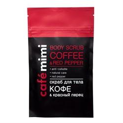 Скраб для тела кофе и красный перец Cafe mimi 150 мл - фото 18247