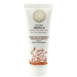 Сибирская витаминная крем-маска для рук Natura Siberica 75 мл - фото 5373
