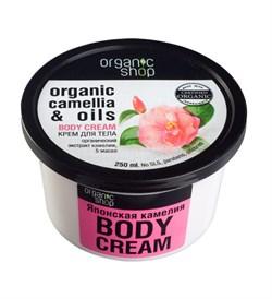 Organic Shop Крем для тела Японская камелия 250 мл - фото 5647