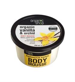 Organic Shop Мусс для тела Бурбонская ваниль 250 мл - фото 5649