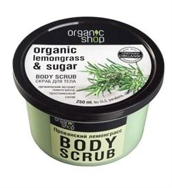 Organic Shop Скраб для тела Прованский лемонграсс 250 мл - фото 5658