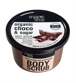 Organic Shop Скраб для тела Бельгийский шоколад 250 мл - фото 5666