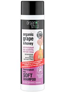 Organic Shop Шампунь для волос мягкий уход Виноградный мед 280 мл - фото 5692