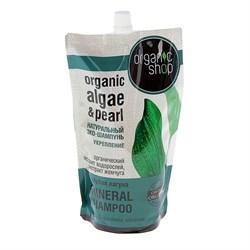 Organic Shop Шампунь для волос Голубая Лагуна Дой-пак 500 мл - фото 5764