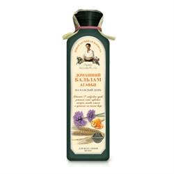 Рецепты бабушки Агафьи Бальзам Агафьи Домашний на каждый день - фото 5854