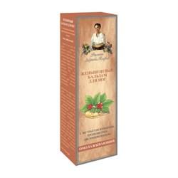 Рецепты бабушки Агафьи Бальзам для ног женьшеневый омолаживающий - фото 5857