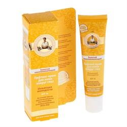 Рецепты бабушки Агафьи Золотой омолаживающий крем-лифтинг для кожи вокруг глаз 40 мл - фото 5863