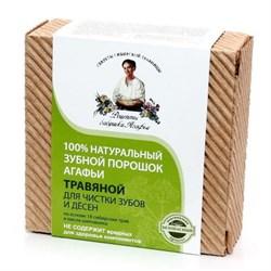 Рецепты бабушки Агафьи Натуральный травяной зубной порошок для чистки зубов и десен 120 мл - фото 5895