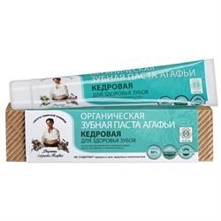 Рецепты бабушки Агафьи Органическая кедровая зубная паста для здоровья зубов 75 мл - фото 5899