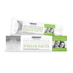 Organic People Паста зубная Безупречное дыхание 100 мл - фото 6104