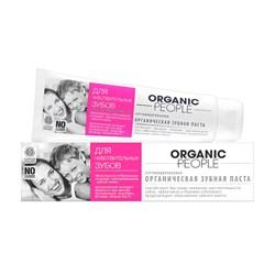 Organic People Паста зубная Для чувствительных зубов 100 мл - фото 6105