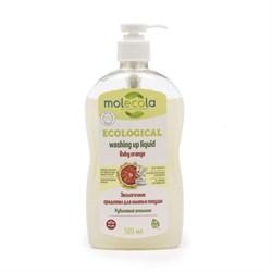 Molecola Экологичное средство для мытья посуды Рубиновый апельсин 500 мл - фото 6330