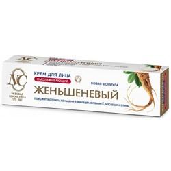 Невская косметика Крем для лица омолаживающий женьшеневый 40 мл - фото 6635