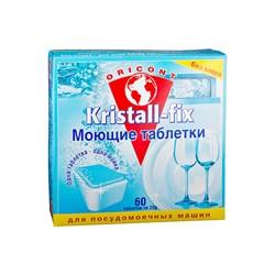 Luxus Kristall-fix Моющие таблетки для посудомоечных машин 60*20 г - фото 6718