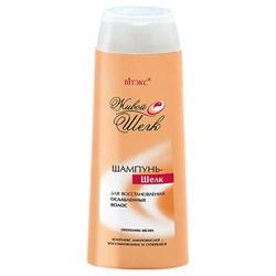Витекс Живой шелк Шампунь-шелк для восстановления ослабленных волос 500 мл - фото 6789