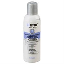 Белита Ревивор Интенсивная терапия Сыворотка полирующая для секущих волос несмываемая 150 мл - фото 6794