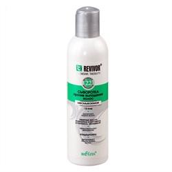 Белита Ревивор Интенсивная терапия Сыворотка против выпадения волос несмываемая 200 мл - фото 6795
