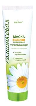 Белита Ромашковая Маска ромашковая для лица успокаивающая 100 мл - фото 6848