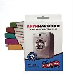 Un Momento Антинакипин для стиральных машин жидкий суперконцентрат 50 мл - фото 7297