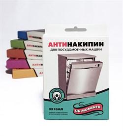 Un Momento Антинакипин для посудомоечных машин жидкий суперконцентрат 50 мл - фото 7298