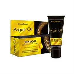 Compliment Argan Oil Эликсир для контура глаз омолаживающий, 25 мл - фото 7486