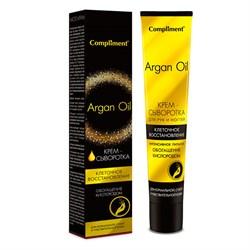 Compliment Argan Oil Крем-сыворотка для рук и ногтей, 50 мл - фото 7489
