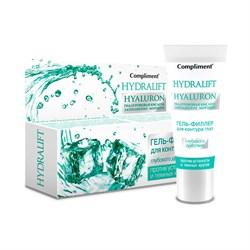 Compliment Hydralift Hyaluron Гель-филлер для контура глаз глубокого действия, 25 мл - фото 7491