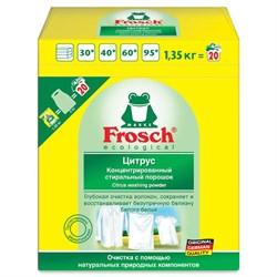 Frosch Стиральный порошок концентрированный Цитрус 1,35 кг - фото 7753
