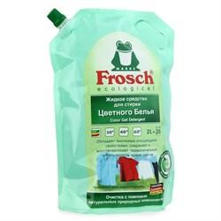 Frosch Жидкое средство для стирки цветного белья 2 л - фото 7778