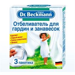 Dr.Beckmann Отбеливатель для гардин и занавесок 3*40 г - фото 7788