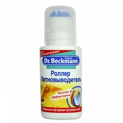 Dr.Beckmann Роллер пятновыводитель 75 мл - фото 7798