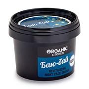 Organic kitchen Ночной крем-восстановление для лица Баю-бай 100 мл